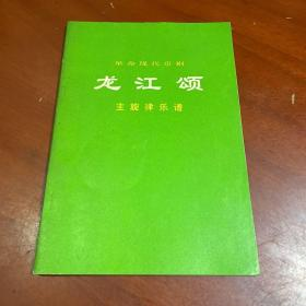 革命现代京剧-主旋律乐谱:龙江颂、海港、沙家浜(三本合售)