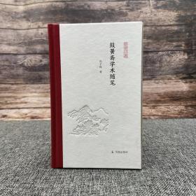 范子烨签名《鼓簧斋学术随笔(凤凰枝文丛)》毛边本(布脊精装 一版一印)