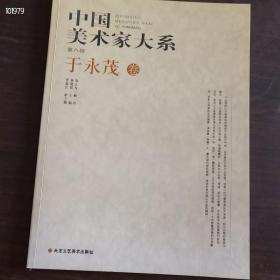 中国美术家大系 于永茂 山水卷