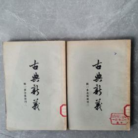 古典新义(上下册全)〈1956年上海出版发行〉