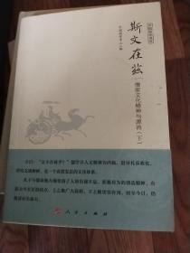斯文在兹 儒家文化精神与源流(下)(中国国学通览)(JK)