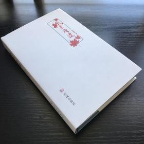 枫叶无边 作者签赠本