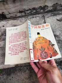中国秘籍传奇-4元