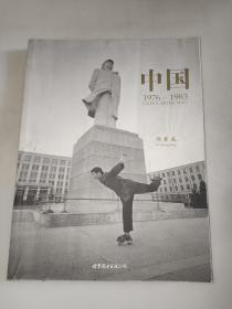 中国:1976-1983