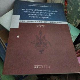 邦译师洛追登巴及其语言文学翻译等思想研究藏文
