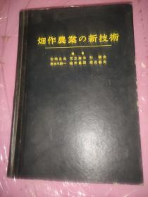 畑作农业的新技术   编集