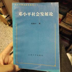 【一版一印发行量仅1000册】邓小平社会发展论 张瑞才 / 云南大学出版社9787810258463