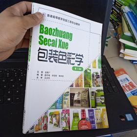 包装色彩学  3版