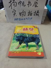 经典名犬系列3:藏獒