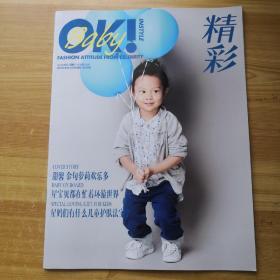OK精彩2015 别册38期二册合售