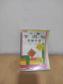 儿童字·词·句图解手册:一年级下学期用