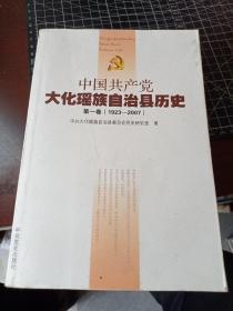 中国共产党大化瑶族自治县历史.第一卷