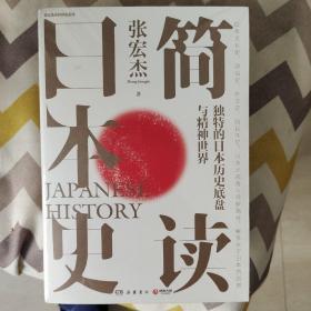简读日本史  张宏杰签名  一版一印  一厚册