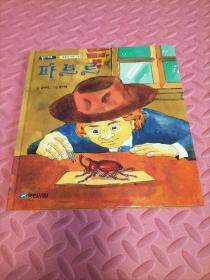 原版韩文绘本8