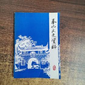 奉化文史资料 第六辑