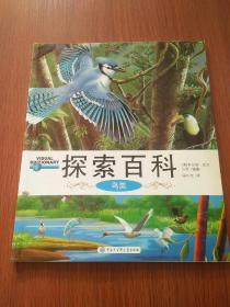 探索百科. 鸟类