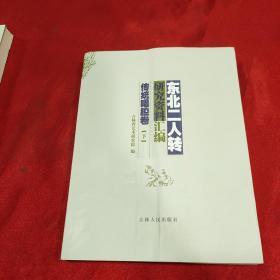 东北二人转研究资料汇编传统唱腔卷  下册