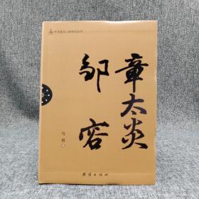 马勇毛笔签名 钤印《章太炎·邹容》(软精装) 一版一印
