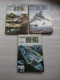 现代兵器丛书(舰船 飞机 战车)