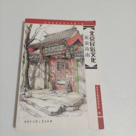 北京民俗文化旅游指南