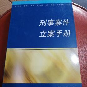 刑事案件立案手册