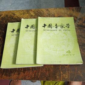 中国音乐学 2017   年  1.2.4期