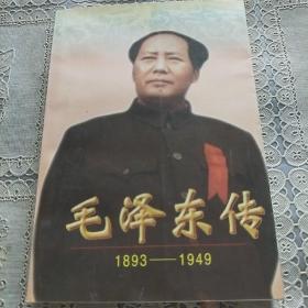 毛泽东传:1893-1949  上