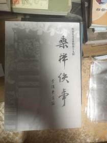 桑梓佚事(怀安县文史资料第十九辑)