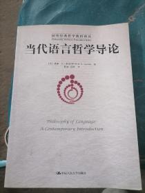 当代语言哲学导论【内里干净】