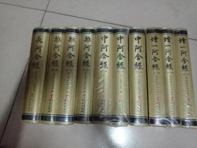 四阿含经(全十册合售)