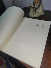 黄胄 画册(8开 )1979年一版一印