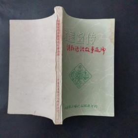 储蓄宣传诗歌谚语故事选编