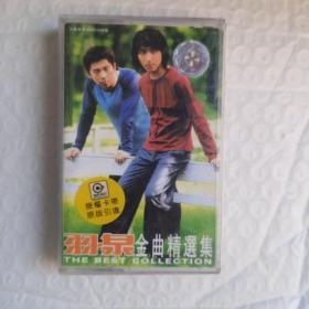 磁带:  羽泉 金曲精选集