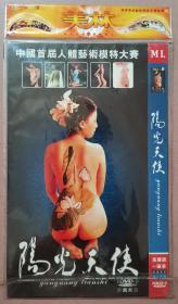阳光天使 中国模特大赛 1DVD-9 光盘 完整珍藏版