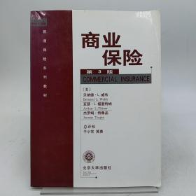 普通保险系列教材:商业保险(第3版)