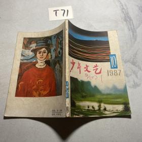 少年文艺 1987.10