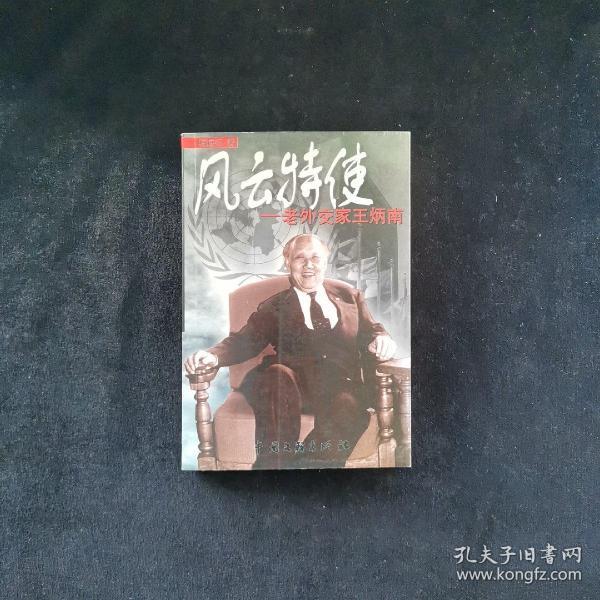 风云特使--老外交家王炳南