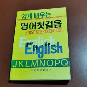 速成英语入门(朝鲜文)