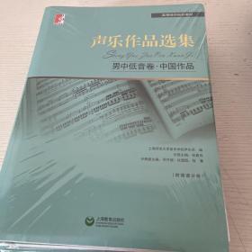 声乐作品选集:男中低音卷·中国作品
