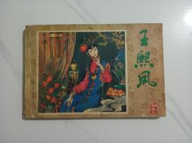 王熙凤连环画(32开)(红楼梦人物故事)