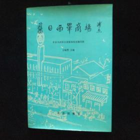 旧日西单商场 一版一印