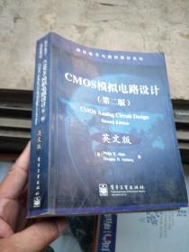 CMOS模拟电路设计