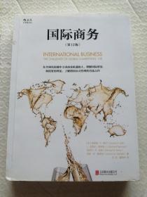 国际商务 第12版