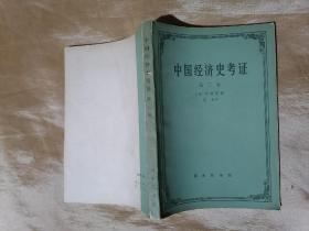 中国经济史考证  第三卷