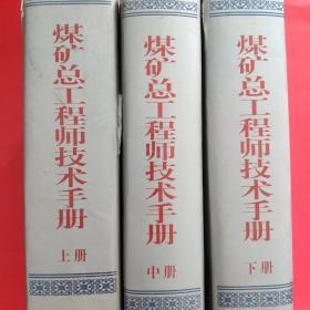煤矿总工程师技术手册上中下(全三册)