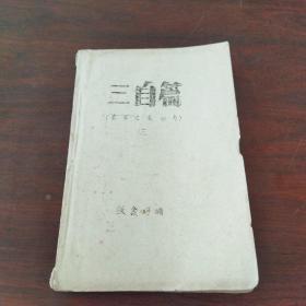 三白篇(老年之友丛书 三)