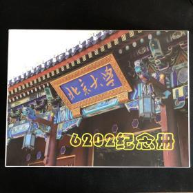 北京大学120周年校庆暨物理系6202同学毕业50周年纪念册
