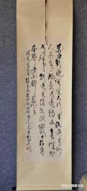 【林散之】草书书法,已装裱,立轴,画心尺寸:131*42厘米