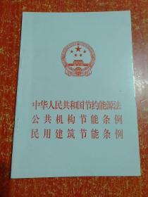 中华人民共和国节约能源法 公共机构节能条例 民用建筑节能条例