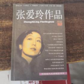 张爱玲作品集:现当代名家精品书系